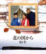 北の国から'83冬(Blu-ray Disc)(BLU-RAY DISC)(DVD)