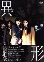 怪談新耳袋 異形 DVD-BOX(通常)(DVD)