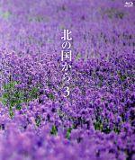 北の国から(3)(Blu-ray Disc)(BLU-RAY DISC)(DVD)
