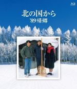 北の国から'89 帰郷(Blu-ray Disc)(BLU-RAY DISC)(DVD)