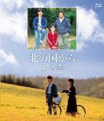 北の国から'87 初恋(Blu-ray Disc)(BLU-RAY DISC)(DVD)