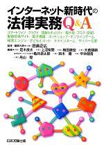 インターネット新時代の法律実務Q&A(単行本)