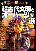 超古代文明とオーパーツの謎(ほんとうにあった!?世界の超ミステリー3)(児童書)