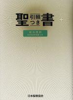 新共同訳 聖書(中型)(単行本)