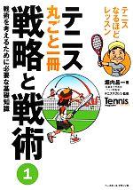 テニス丸ごと一冊 戦略と戦術 テニスなるほどレッスン-戦術を考えるために必要な基礎知識(Tennis Magazine extra)(1)(単行本)