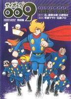 サイボーグ009 完結編 conclusion GOD'S WAR(1)(サンデーCSP)(大人コミック)