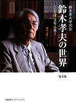 鈴木孝夫の世界 ことば・文化・自然(第4集)(単行本)
