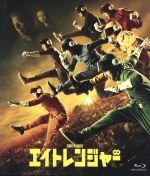エイトレンジャー(Blu-ray Disc)(BLU-RAY DISC)(DVD)