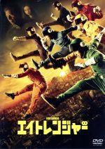 エイトレンジャー(通常)(DVD)