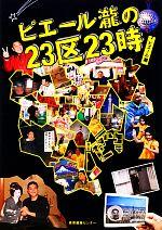 ピエール瀧の23区23時(単行本)