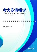 考える情報学 ディスカッションへのテーマと事例(単行本)