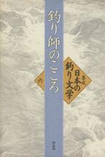 集成日本の釣り文学-釣り師のこころ(日本の釣り文学)(6)(単行本)