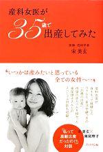 産科女医が35歳で出産してみた(単行本)