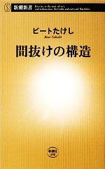 間抜けの構造(新潮新書)(新書)