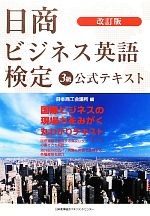 日商ビジネス英語検定3級公式テキスト 改訂版(単行本)