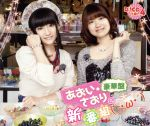 あおい・さおりの新番組(`・ω・´)DJCD Vol.4(豪華版)(DVD1枚付)(通常)(CDA)