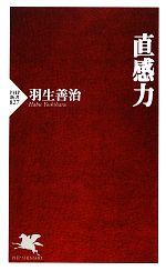 直感力(PHP新書)(新書)