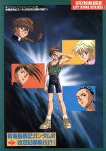 新機動戦記ガンダムW設定記録集(サンライズアートブックシリーズ3)(PART1)(単行本)