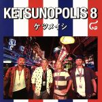 KETSUNOPOLIS8(DVD付)(通常)(CDA)