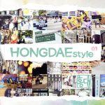 HONGDAE STYLE #01(通常)(CDA)