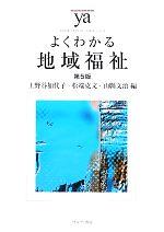 よくわかる地域福祉 第5版(やわらかアカデミズム・〈わかる〉シリーズ)(単行本)