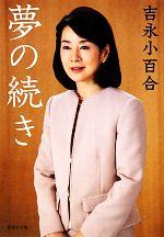 夢の続き(集英社文庫)(文庫)