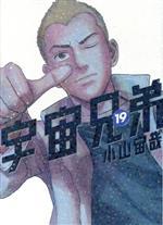 宇宙兄弟(19)(モーニングKC)(大人コミック)