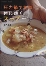 圧力鍋で簡単!体に効くスープ(扶桑社ムック)(単行本)