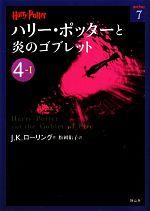 ハリー・ポッターと炎のゴブレット(ハリー・ポッター文庫7)(4‐1)(文庫)