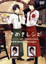 ときめきレシピ Vol.11 チャレンジクッキング編~松岡禎丞&島崎信長~(通常)(DVD)