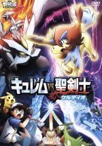 劇場版ポケットモンスター ベストウイッシュ キュレムVS聖剣士 ケルディオ(通常)(DVD)