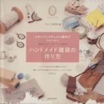 ハンドメイド雑貨の作り方(単行本)