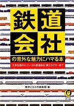 鉄道会社の意外な魅力にハマる本(KAWADE夢文庫)(文庫)