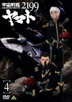 宇宙戦艦ヤマト2199 4(通常)(DVD)