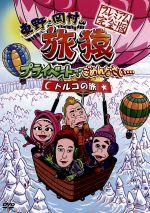 東野・岡村の旅猿 プライベートでごめんなさい・・・トルコの旅 プレミアム完全版(通常)(DVD)