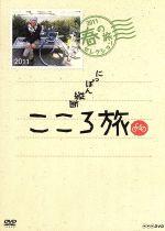 にっぽん縦断 こころ旅 2011 春の旅セレクション(通常)(DVD)