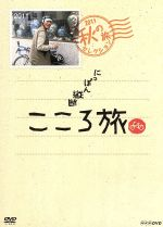にっぽん縦断 こころ旅 2011 秋の旅セレクション(通常)(DVD)