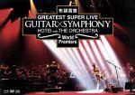 GUITAR×SYMPHONY(Blu-ray Disc)(BLU-RAY DISC)(DVD)