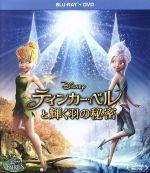 ティンカー・ベルと輝く羽の秘密 ブルーレイ+DVDセット(Blu-ray Disc)(BLU-RAY DISC)(DVD)