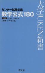 センター試験必出数学公式180 数学Ⅰ・A・Ⅱ・B 3訂版(新書)