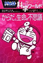 ドラえもん科学ワールド からだと生命の不思議(ビッグ・コロタン120)(児童書)
