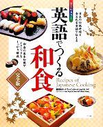 オールカラー英語でつくる和食 完全版(単行本)