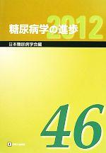糖尿病学の進歩((第46集)2012)(単行本)