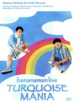 bananaman live TURQUOISE MANIA(通常)(DVD)