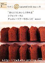 """シフォンケーキとチョコレートケーキのレシピ たかこ@caramel milk teaさんの""""ほんとうにおいしく作れる""""焼き菓子ベストレシピ集(3)(単行本)"""