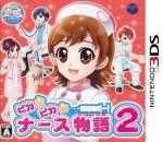 ピカピカナース物語2(ゲーム)