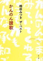 かんのん讃歌 相田みつをザ・ベスト(角川文庫)(文庫)