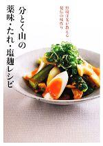 「分とく山」の薬味・たれ・塩麹レシピ 野崎洋光が教える秘伝の味作り(単行本)