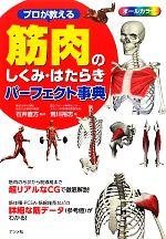 プロが教える筋肉のしくみ・はたらきパーフェクト事典(単行本)