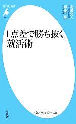 1点差で勝ち抜く就活術(平凡社新書)(新書)